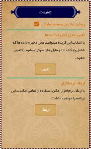 اسکرین شات برنامه دانشنامه احادیث 29