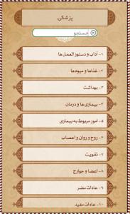 اسکرین شات برنامه دانشنامه احادیث 3