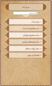 اسکرین شات برنامه دانشنامه احادیث 27