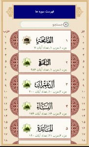 اسکرین شات برنامه دانشنامه قرآن 2