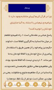 اسکرین شات برنامه دانشنامه قرآن 19