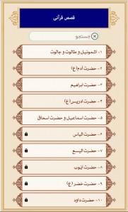 اسکرین شات برنامه دانشنامه قرآن 15