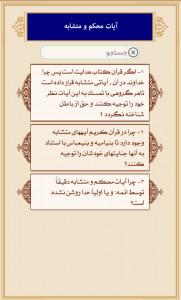 اسکرین شات برنامه دانشنامه قرآن 17