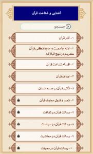 اسکرین شات برنامه دانشنامه قرآن 21