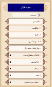 اسکرین شات برنامه دانشنامه قرآن 24