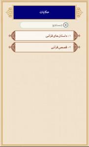 اسکرین شات برنامه دانشنامه قرآن 12