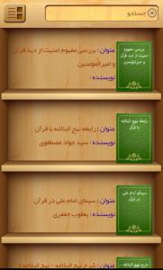 اسکرین شات برنامه دانشنامه قرآن 8