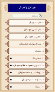 اسکرین شات برنامه دانشنامه قرآن 6