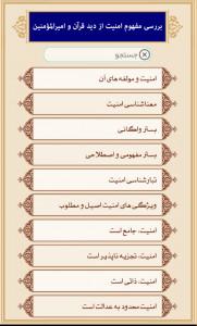 اسکرین شات برنامه دانشنامه قرآن 9