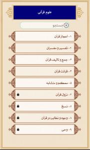 اسکرین شات برنامه دانشنامه قرآن 25
