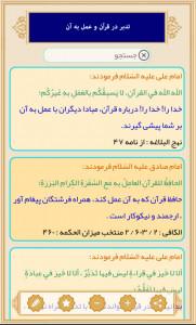 اسکرین شات برنامه دانشنامه قرآن 23