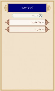 اسکرین شات برنامه دانشنامه قرآن 22