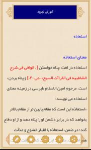 اسکرین شات برنامه دانشنامه قرآن 18
