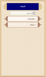 اسکرین شات برنامه دانشنامه قرآن 7