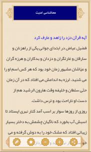 اسکرین شات برنامه دانشنامه قرآن 10