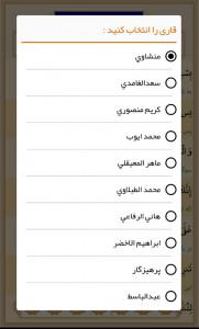 اسکرین شات برنامه دانشنامه قرآن 27