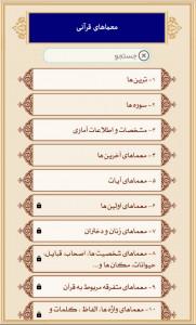اسکرین شات برنامه دانشنامه قرآن 26