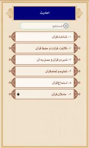 اسکرین شات برنامه دانشنامه قرآن 28