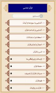 اسکرین شات برنامه دانشنامه قرآن 20