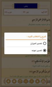 اسکرین شات برنامه دانشنامه قرآن 5