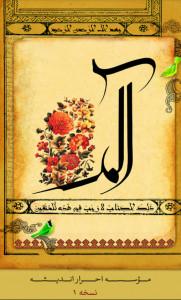 اسکرین شات برنامه دانشنامه قرآن 1