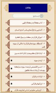 اسکرین شات برنامه دانشنامه قرآن 11