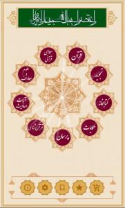 اسکرین شات برنامه دانشنامه قرآن 3