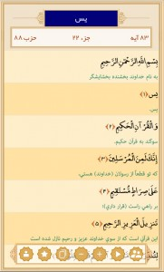 اسکرین شات برنامه دانشنامه قرآن 29