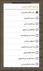 اسکرین شات برنامه دانشنامه قرآن 13