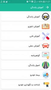 اسکرین شات برنامه آزمون آیین نامه رانندگی 11