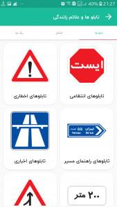 اسکرین شات برنامه آزمون آیین نامه رانندگی 9