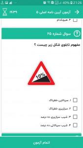 اسکرین شات برنامه آزمون آیین نامه رانندگی 7