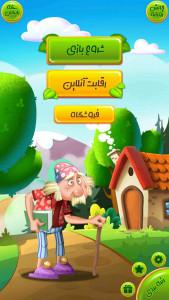 اسکرین شات بازی دانا (بازی کلمات):معمای کلمات و جدول 1
