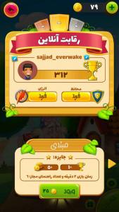 اسکرین شات بازی دانا (بازی کلمات):معمای کلمات و جدول 8