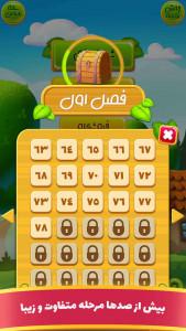 اسکرین شات بازی دانا (بازی کلمات):معمای کلمات و جدول 6