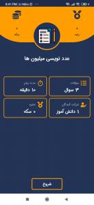 اسکرین شات برنامه آلفا 5