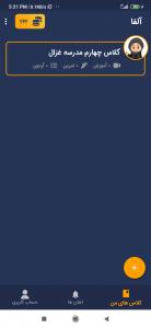 اسکرین شات برنامه آلفا 8
