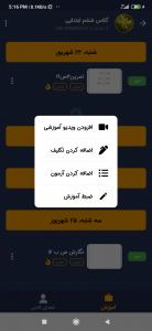اسکرین شات برنامه آلفا 6