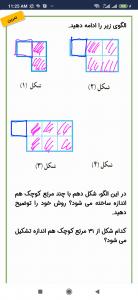 اسکرین شات برنامه آلفا 3