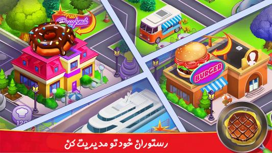 اسکرین شات بازی سراشپزباشی رستوران ملل 1