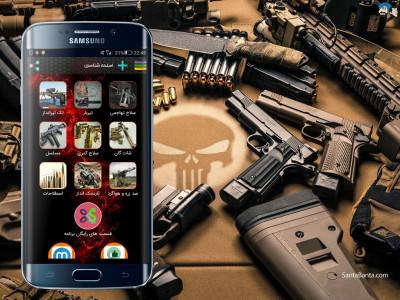 اسکرین شات برنامه اسلحه شناسی 1