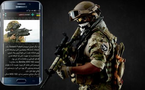اسکرین شات برنامه اسلحه شناسی 3