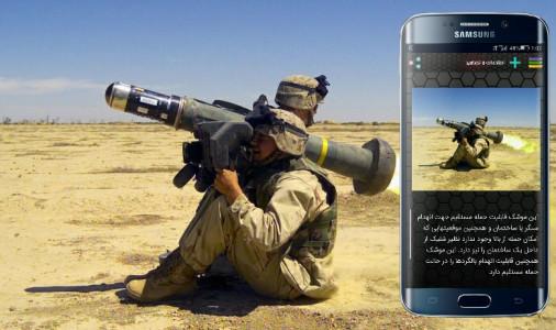اسکرین شات برنامه اسلحه شناسی 4