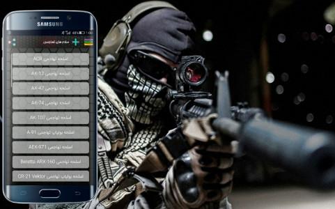 اسکرین شات برنامه اسلحه شناسی 2