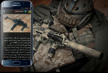 اسکرین شات برنامه اسلحه شناسی 5