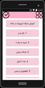 اسکرین شات برنامه آموزش حرفه ای ایروبیک 2