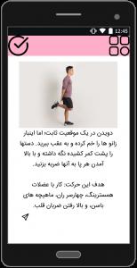 اسکرین شات برنامه آموزش حرفه ای ایروبیک 3