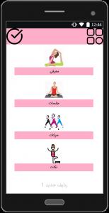 اسکرین شات برنامه آموزش حرفه ای ایروبیک 1