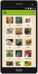 اسکرین شات برنامه دارو گیاهی و طب سنتی 1