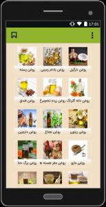 اسکرین شات برنامه روغن درمانی - خواص روغن های گیاهی 1
